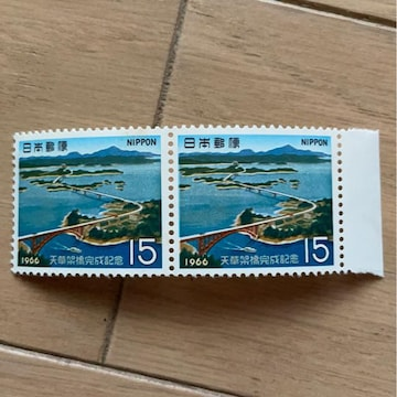 1966 天草架橋完成記念 切手2枚セット