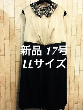 新品☆17号LL♪ベージュ×黒系の付け衿パーティワンピ☆ss639