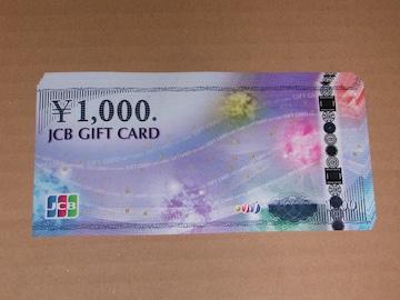 JCBギフトカード 5,000円分 送料無料 ゆうパケット
