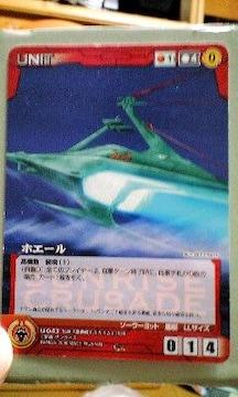 サンライズクルセイド【U-043/ホエール】