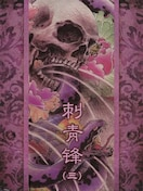 刺青 参考本 刺青鋒 (三)【タトゥー】
