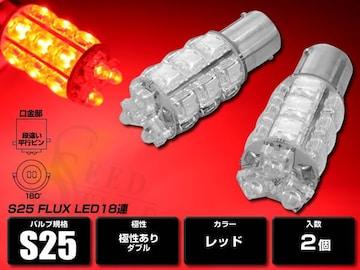 LEDバルブ S25 BAY15D ダブル発光 超高輝度高拡散FLUX18