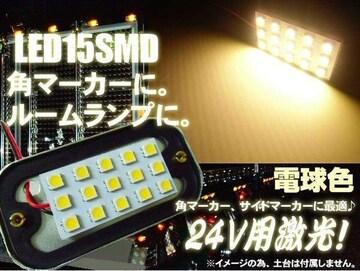 角マーカーランプ15SMDLED/24V電球色/トラック デコトラ