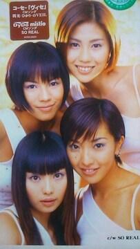 ☆MAX♪8cmシングルCD〜閃光・ひかりVELL