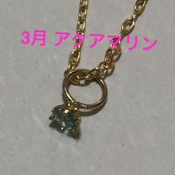 誕生石プチジュエリーネックレス【3月・ゴールド】