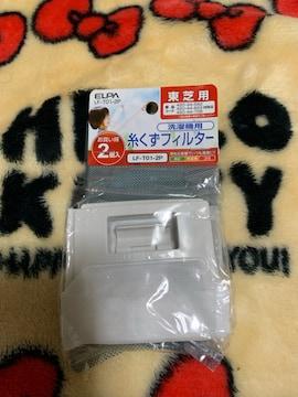 朝日電器 ELPA 東芝用 LF-T01-2P [洗濯機用 糸クズフィルター