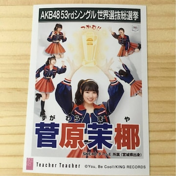 SKE48 菅原茉椰 Teacher Teacher 生写真 AKB48