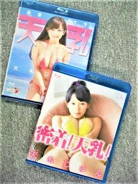 Blu-ray ★天木じゅん / 密着!天乳!2巻セット