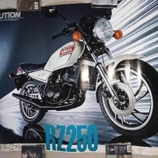 40年前の販促用ポスター RZ250 4L3 < 自動車/バイク
