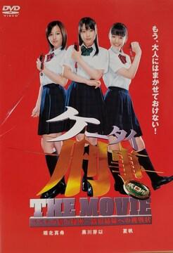 中古DVD ケータイ刑事 THE MOVIE  バベルの塔の秘密