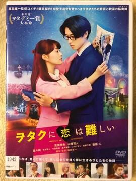 中古DVD☆ヲタクに恋は難しい☆高畑充希 山崎賢人 菜々緒☆