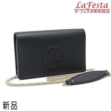 新品本物◆グッチ【人気】チェーンウォレット長財布バッグ黒袋箱