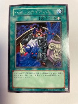遊戯王【魔・ヘルアライアンス】