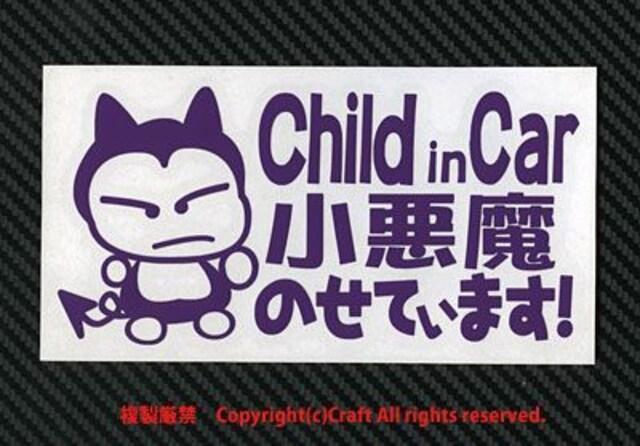 Child in Car 小悪魔のせています!/ステッカー(fncバイオレット < 自動車/バイク