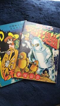 復刻付録漫画★宇宙狂想曲・レモンキッド★手塚治虫