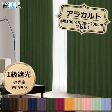 高級遮光1級カーテン! 幅100×丈190cm LGN2枚組【窓美人】