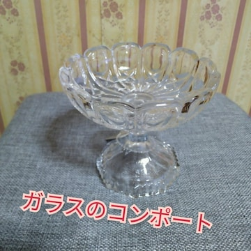 ガラス 食器 コンポート フルーツ 果物 野菜 パーティ