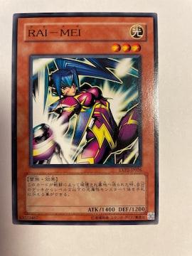 遊戯王【光・RAI-MEI】