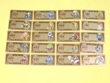 ヒーローバンク★ヒーローバンク マネーカード 全20種類