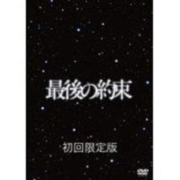 ■DVD『最後の約束(初回版)嵐 櫻井翔 二宮和也 松本潤