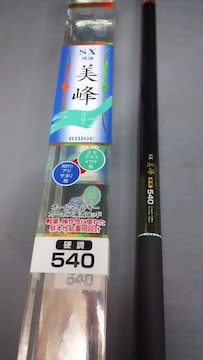 渓流竿・美峰 硬調 540 小継 12本送料込み