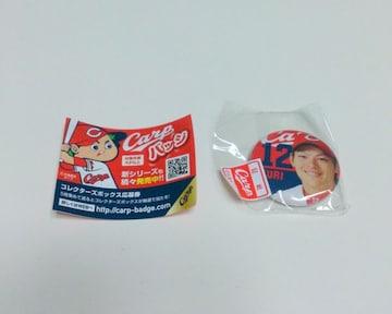 カープ★バッジ【九里亜蓮】