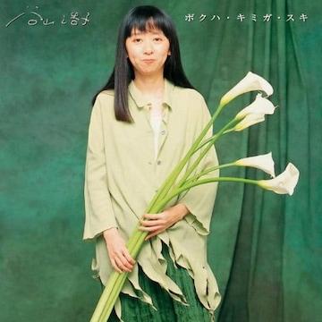 KF 谷山浩子 CDアルバム ボクハ・キミガ・スキ