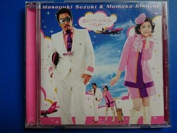 鈴木雅之&菊池桃子 恋のフライトタイム〜12PM〜