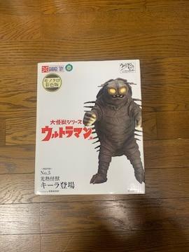 エクスプラス大怪獣シリーズ キーラ モノクロ版