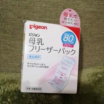 PIGEON母乳フリーザーパック