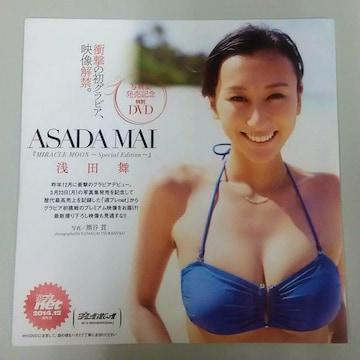 浅田舞DVD 週刊プレイボーイ付録