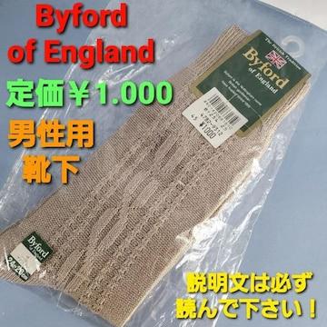 込み★定価¥1.000★Byford of England★男性用靴下★