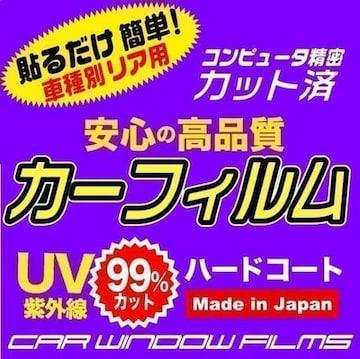 ホンダ シビッククーペ EJ1 カット済みカーフィルム