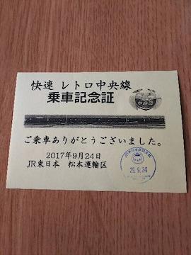 快速レトロ中央線乗車記念証1枚◆JR東日本