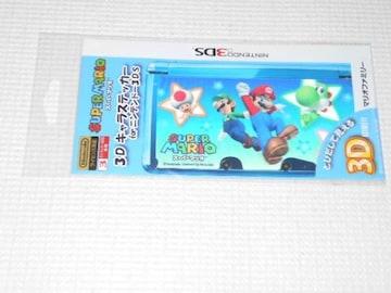 3DS★スーパーマリオ マリオファミリー 3D キャラステッカー