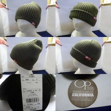 78(緑)OP オーシャンパシフィック★ビーニー 2WAYニット帽 537904