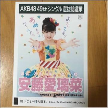 NMB48 安藤愛璃菜 願いごとの持ち腐れ 生写真 AKB48