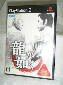 龍が如く2(PS2用)