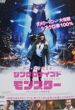 中古DVDシンクロナイズドモンスター ('16カナダ)