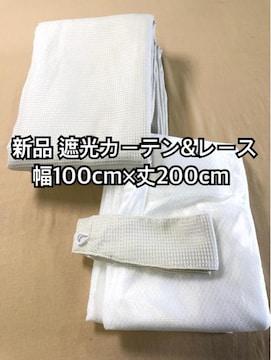 新品☆幅100×丈200�pシンプルな遮光カーテン&レース☆k155