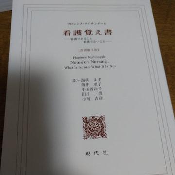 看護覚え書 (改訳第7版)