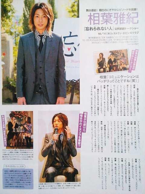 相葉雅紀★2007年10/29号★oricon style  < タレントグッズの