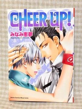 BLコミック本□『CHEER UP!』みなみ恵夢