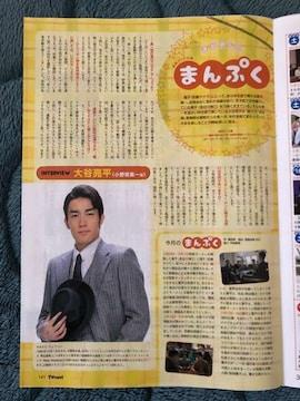 大谷亮平 まんぷく◆月刊TVnavi 2019年4月号 切り抜き 抜無 1P
