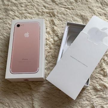 iPhone7  128GB  空箱 中古
