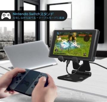 Nintendo Switch スタンド 折り畳み式 角度調整可能