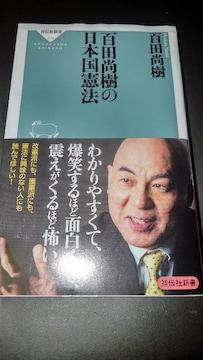 百田尚樹の日本国憲法※送料込み♪