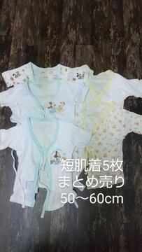 size50〜60/短肌着5枚まとめ売り&スタイ//