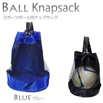 �溺 シンプルなデザイン ボール用ナップサック ブルー
