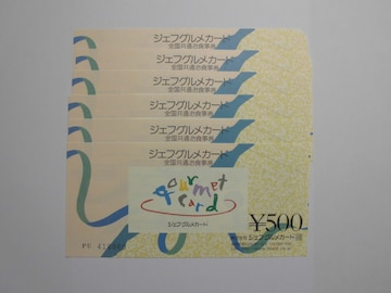 ジェフグルメカード 6枚 3,000円分